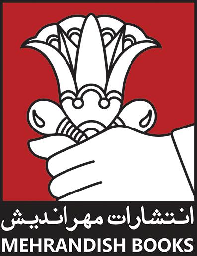 انتشارات مهراندیش